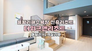 영종도 을왕리해수욕장 더위크앤리조트 패밀리XL 객실리뷰