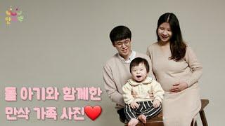 [육아브이로그] 아기돌사진 | 성장앨범 | baby v…