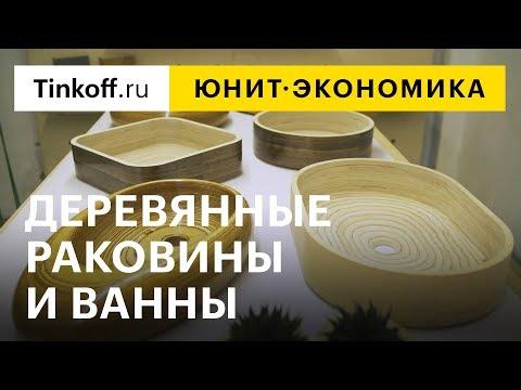 Юнит-экономика: деревянные раковины