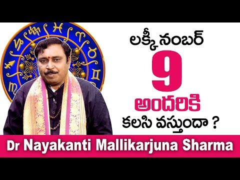 Lucky Number 9 Numerology: Nayakanti Mallikarjuna Sharma Lucky Number Horoscope