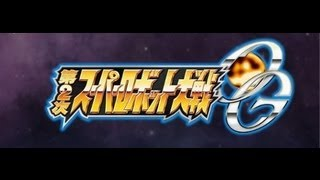 Dai-2-ji Super Robot Taisen Original Generations (PS3) Walkthrough [720p] part 1