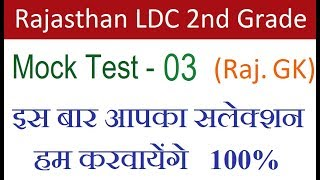 Rajasthan Police Constable Exam Mock Test - 03 | Top 30 Most important GK question