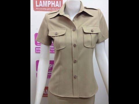 uniform ชุดเครื่องแบบข้าราชการ,ชุดสีกากีลำพายปารีส,ชุดปกติขาวชายหญิงคลิกซื้อ