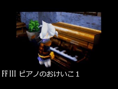 FF3「ピアノのおけいこ1」を再現しようとしてみた