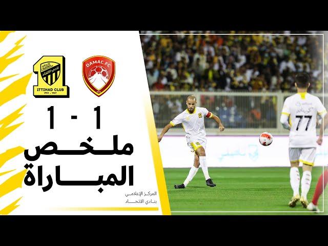 ملخص مباراة الاتحاد 1 × 1 ضمك دوري كأس الأمير محمد بن سلمان الجولة 8 تعليق عبدالله الحربي