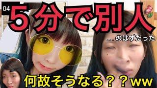 【本気】一重の5分メイクチャレンジ【お知らせ(有)】