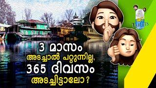 3 മാസം വീട്ടില് നില്ക്കാന് പ്രശ്നമുണ്ടോ, 365 ദിവസം നില്ക്കുന്നവരോ? | Kashmir 365 days