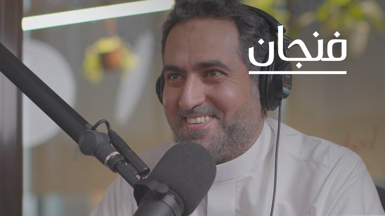 إصلاح الاقتصاد الخليجي | بودكاست فنجان