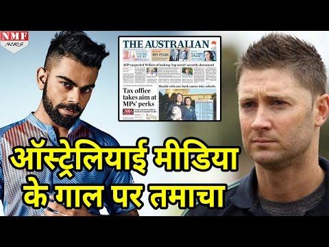 Australian Media के गाल पर Michael Clark ने जड़ा तमाचा, बताया Virat Kohli को Favorite