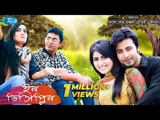 Indiscipline | ইনডিসিপ্লিন | Chanchal Chowdhury | Aparna | Afran Nisho | Sokh | Comedy Drama Serial