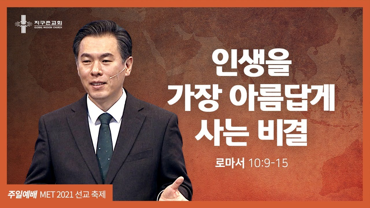 [지구촌교회] MET 선교주일예배 | 인생을 가장 아름답게 사는 비결 | 최성은 담임목사 | 2021.07.11