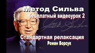 Метод Сильва (бесплатный видеоурок 2)  Стандартная релаксация. Роман Борсук
