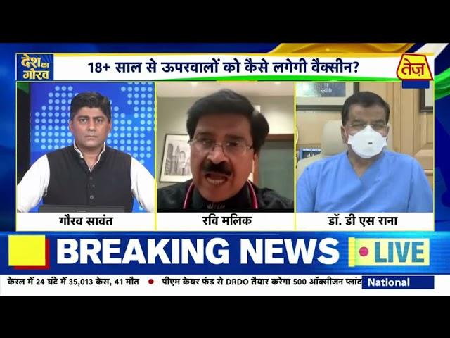 Vaccination Drive 3.0 registration start, is it challenging? Dr. Ravi Malik on Tej Aaj Tak
