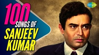 100 songs of Sanjeev Kumar | संजीव कुमार के 100 गाने | HD Songs | One Stop Jukebox
