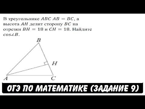 В треугольнике ABC AB=BC, а высота AH делит сторону BC ... | ОГЭ 2017 | ЗАДАНИЕ 9 | ШКОЛА ПИФАГОРА