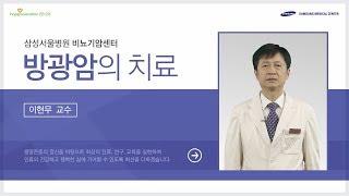 비뇨기암센터 방광암의 치료[의료진 ON Line 강의]