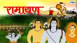 रामायण Ramayan Vol 1 - Bhojpuri Movie   भोजपुरी फिल्म   भोजपुरी कार्टून   बच्चों की भोजपुरी कहानियां