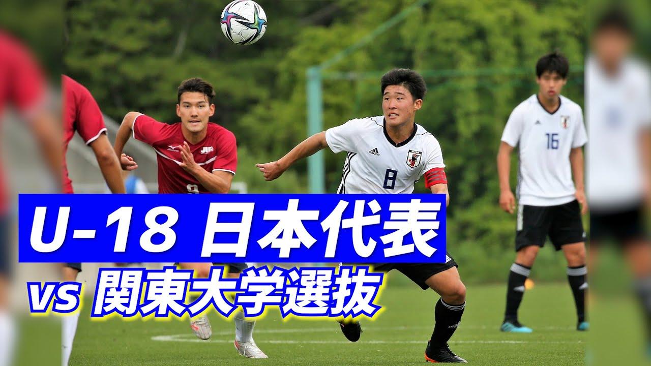 大学生がリベンジ6発!U-18日本代表候補vs関東大学選抜トレーニングマッチ【ハイライト】