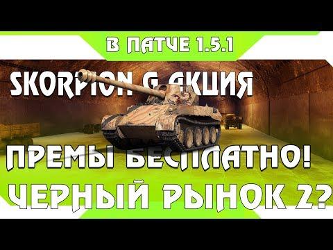 ШОК Skorpion G НА ХАЛЯВУ ОТ ВГ, ВРЕМЕННАЯ АКЦИЯ. ПРЕМИУМ ТАНКИ БЕСПЛАТНО, ПАТЧ 1.5.1 World Of Tanks