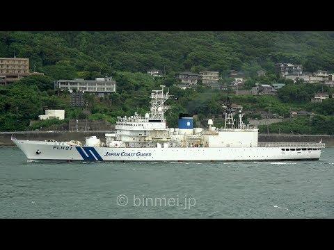 [4K]巡視船しゅんこう 初海上公試出港 - 海上保安庁新型巡視船 PLH42 SHUNKO - Japan Coast Guard new patrol ship first sea-trial