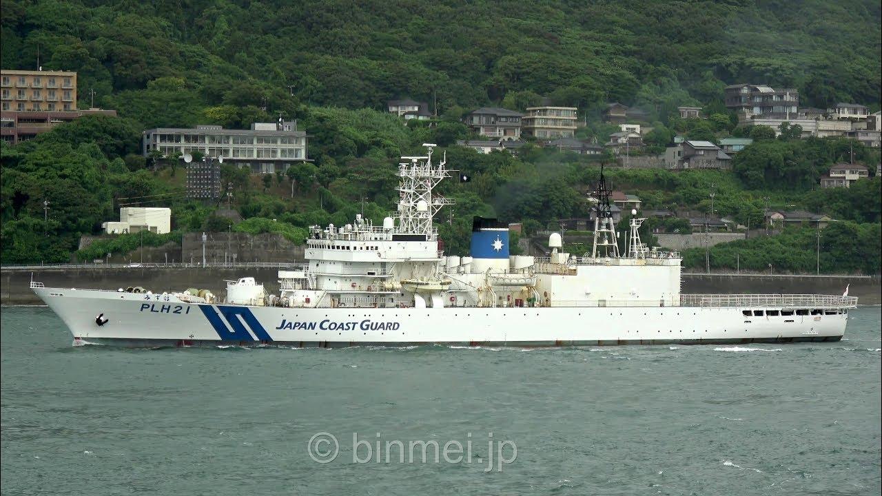 船 海上 保安 庁 海上保安庁の巡視船と巡視艇の違い PL、PS、CLって何