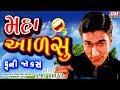 Gujarati Jokes New Funny Videos - Amit Khuva Comedy Show - Gujju Comedy Bites મહા આળસુ