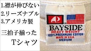 ブログ http://trad-blog.com/2017/09/04/bayside-tshirt/ ○フェイスブ...