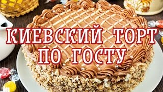 Киевский торт по госту — Вкусные рецепты(Готовим настоящий киевский торт по госту! Лучшая партнерская программа YouTube - Зарабатывай вместе с нами..., 2016-01-18T17:14:04.000Z)