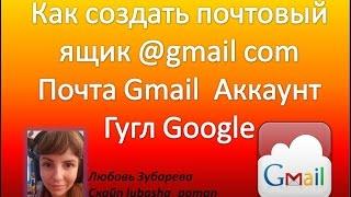 Как создать почтовый ящик @gmail com  Почта Gmail  Аккаунт Гугл Google