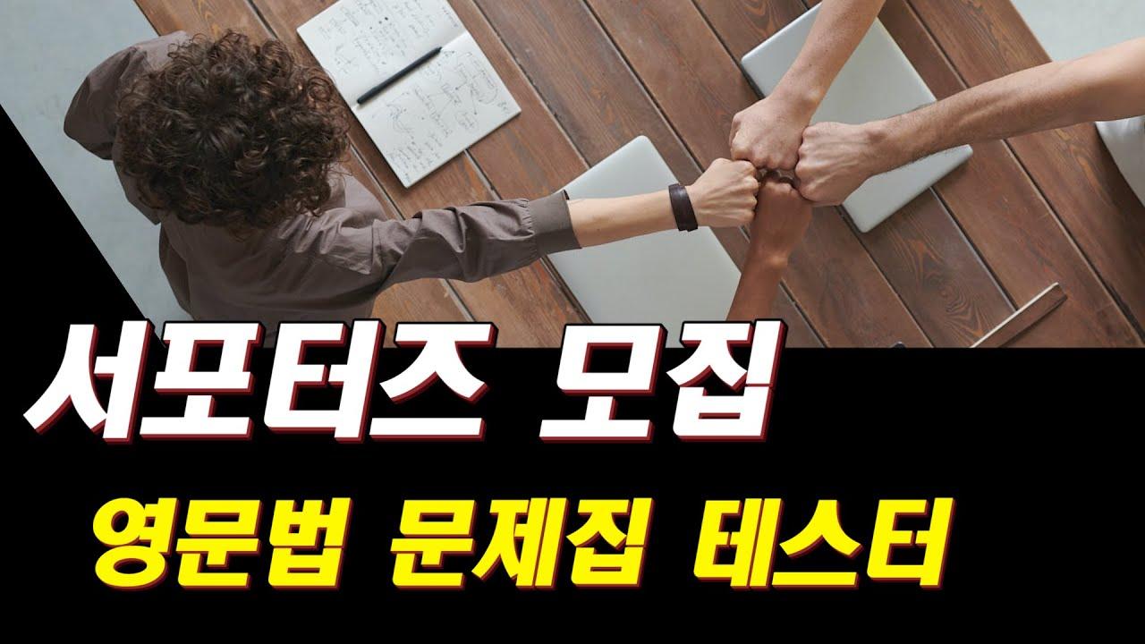 [공지사항] 왕초보영어훈련소 서포터즈 모집합니닷~