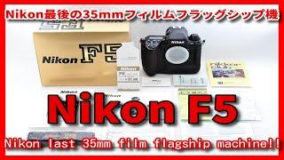 Nikon F5 35mm Film Camera Body Auto Focus AF SLR From JAPAN [RARE Unused Boxed](未使用品) #207