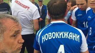 Ново Кижани — Новокилятли . Финал 2 партия