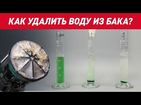 Как удалить воды из бака? Ацетона и Сольвент VS Нейтрализатора воды LAVR