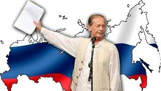 Михаил Задорнов. Четвертая власть