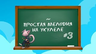 ПРОСТАЯ МЕЛОДИЯ НА УКУЛЕЛЕ: Seven Nation Army