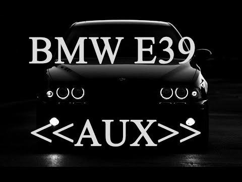 Вывод AUX из магнитолы BMW E39.
