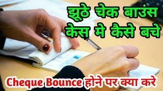 Cheque Bounce होने पर क्या करे | झूठे चेक बाउंस केस मे कैसे बचे | How to File Cheque Bounce Case