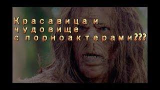 "Треш-обзор фильма ""Красавица и чудовище"" 2009г"