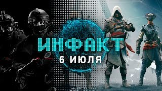 Инфакт от 06.07.2017 [игровые новости] — Ready or Not, Total War Saga, Assassin's Creed Anime…