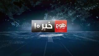 TOLOnews 10 pm News 14 March 2017 / طلوعنیوز، خبر ساعت ده، ۲۴ حوت ۱۳۹۵