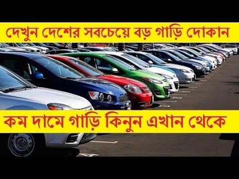 Second hand cars shop in cheap price in bd | Buy & sell Toyota,Honda,Prado,Allion,Premio | Cars Hat