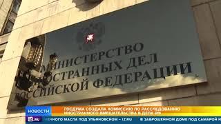 Комиссия изучит иностранное вмешательство в выборы в РФ