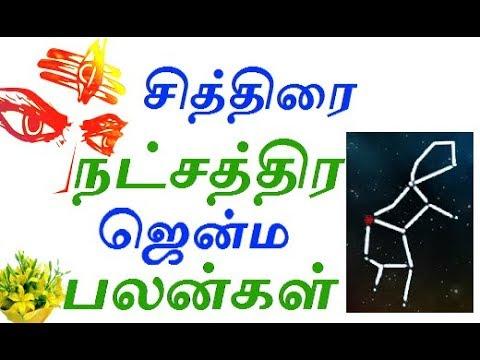 சித்திரை  நட்சத்திர ஜென்ம பலன்கள் | character of chithirai natchathiram | natchathira palan in tamil