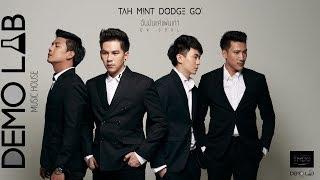 MV ฉันมันแค่แฟนเก่า (Ex Soul) ต๊ะ มิ้นท์ ด็อจ โก้ - TMDG (Official MV)