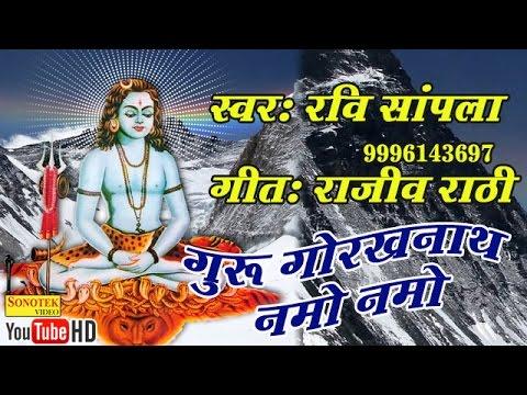 गुरु गोरखनाथ नमो नमो || Guru Gorakhnath Namo Namo || Ravi Sampla || Hindi Gorakhnath Bhajan