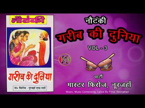 Gareeb Ki Duniya Nautanki Vol 03 - Master Firoz Noor Jahan - Mp3 Audio Jukebox