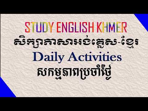 Learn to speak English, daily activity vocabulary for communication
