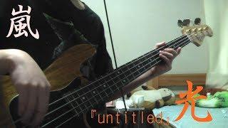 光/嵐 ベース弾いてみた 『untitled』
