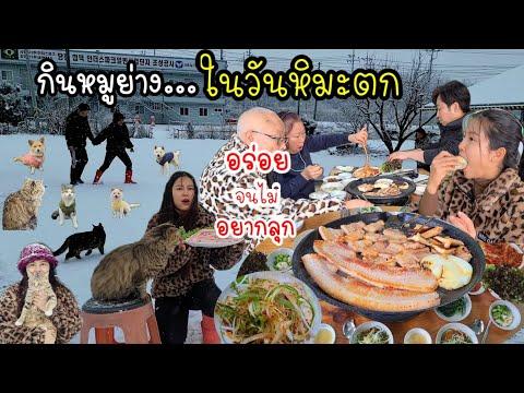 EP.457 กินหมูย่างเกาหลี ในวันหิมะตกเยอะๆ อร่อยจนไม่อยากลุก  เล่นหิมะสนุกมาก