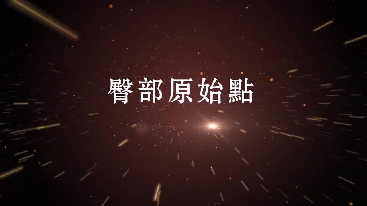 最新手法教學影片(2018年版)─臀部原始點